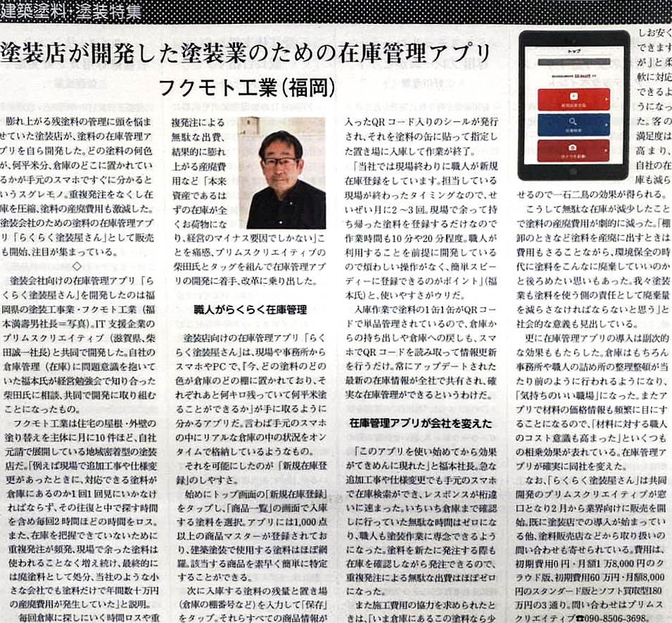 コーティングメディア新聞記事