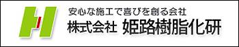 株式会社姫路樹脂化研